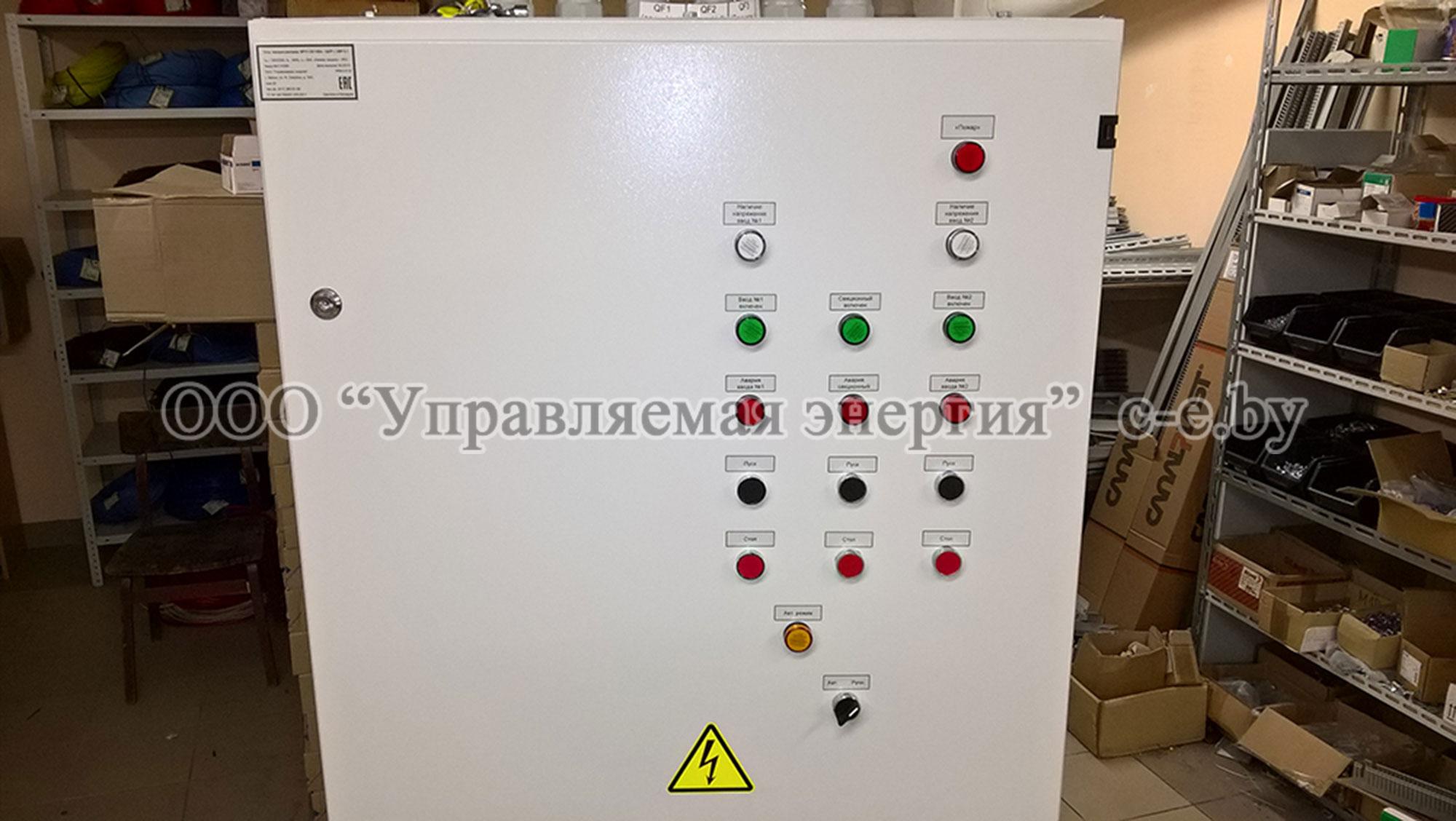 Шкаф ВРУ с блоком АВР 2.1