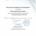 Сертификат EATON ООО Управляемая энергия, 2016
