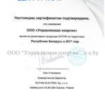 Сертификат EATON ООО Управляемая энергия, 2017