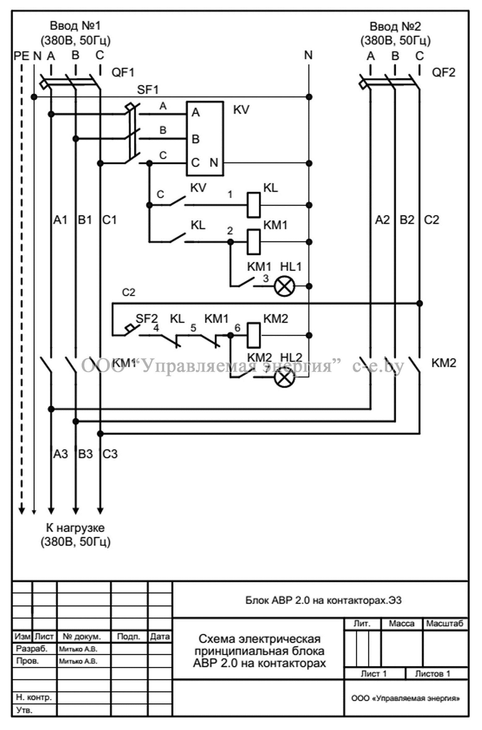 Схема электрическая принципиальная блока АВР 2.0 на контакторах