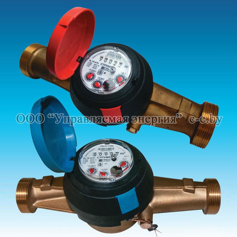 Счетчики воды крыльчатые СВ-25, СВ-32, СВ-40