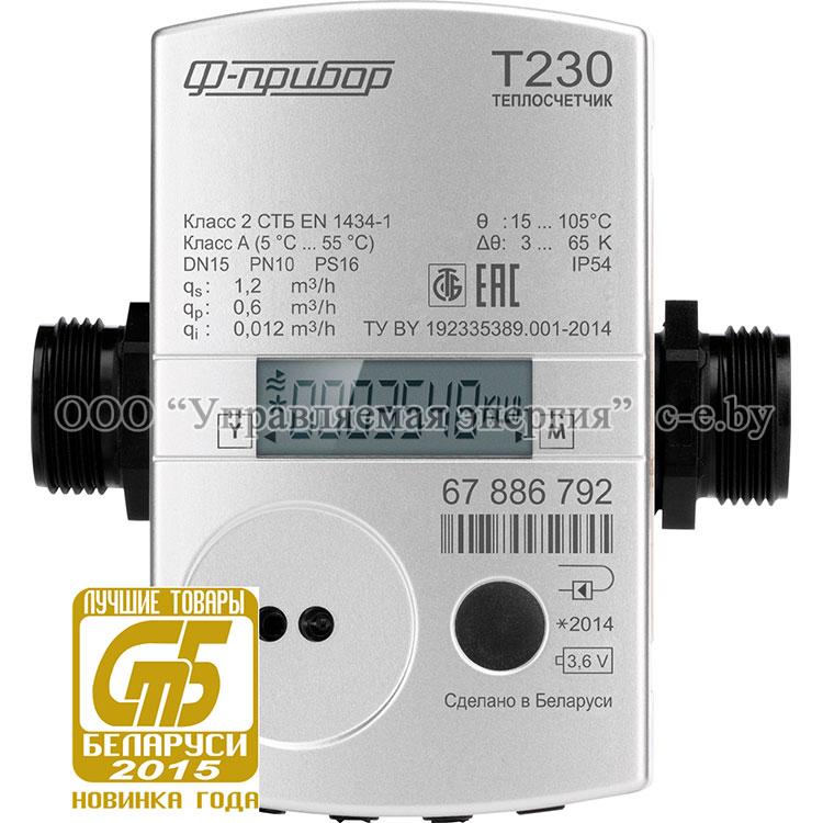 Ультразвуковые компактные теплосчетчики Т230
