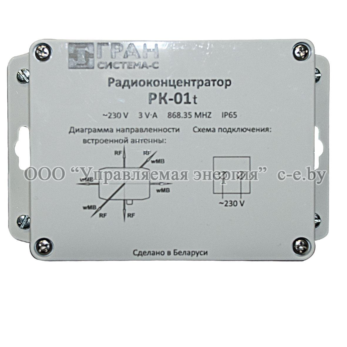 Радиоконцентратор РК-01t