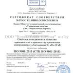 Сертификат ISO9001:2015 (СТБ ISO 9001-2015)