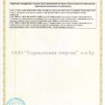 Сертификат таможенного союза ООО Управляемая энергия
