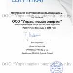 Сертификат EATON ООО Управляемая энергия, 2015