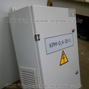 КРМ-0,4 (аналог УКМ58) низковольтные конденсаторные установки