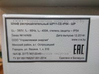 Шкаф ШР 11