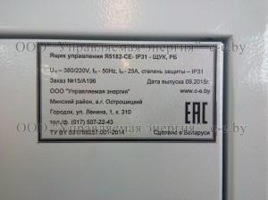 Shkaf_ypravleniya-14