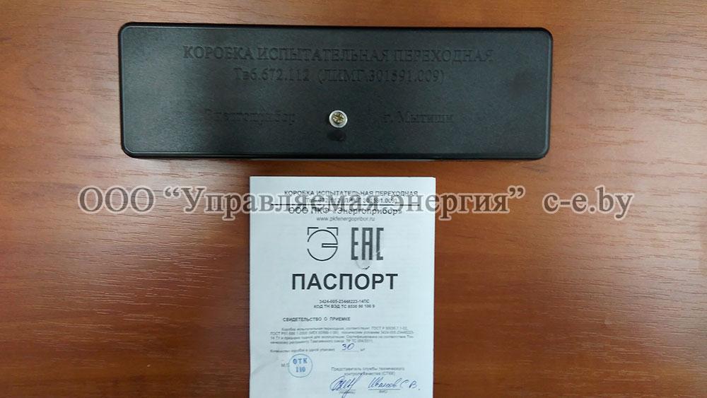 Коробка испытательная переходная Тв6.672.112 (ЛИМГ301591.009)