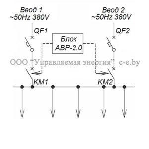 БАВР 2.0 с применением автоматических выключателей QF1, QF2 и контакторов KM1, KM2