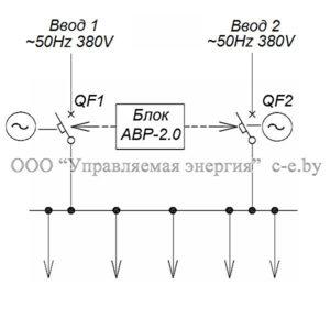 Схема БАВР 2.0 с применением автоматических выключателей QF1/QF2 с моторным приводом