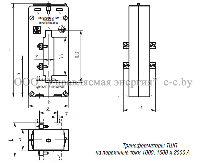 Трансформатор ТШП-0,66 на первичные токи 1000-2000 А