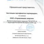 Сертификат EATON ООО Управляемая энергия, 2018