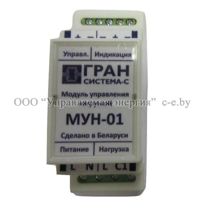 МУН-01 модуль управления нагрузкой