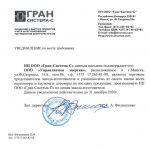 Сертификат торгового представителя Гран-системы на 2020 год