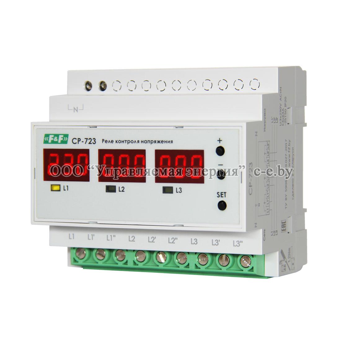 СР-723 реле контроля напряжения
