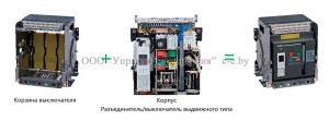 Конструкция воздушных автоматических выключателей NA1