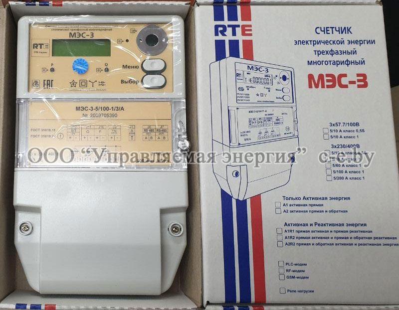 Трехфазные счетчики МЭС-3 трансформаторного включения в наличии в Минске