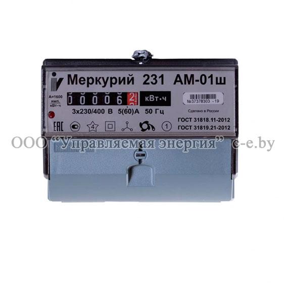 Меркурий 231 АМ-01ш - трехфазный счетчик электроэнергии